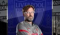 كلوب: أصبحت أفضل بكثير بعد مشاكل ليفربول