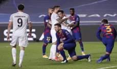 تتويج بايرن بلقب الأبطال سيكلف برشلونة 5 ملايين والسبب كوتينيو