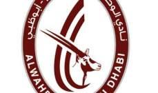 اعلان قائمة الوحدة الاماراتي للبطولة العربية