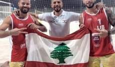 الدوري العالمي في الكرة الطائرة الشاطئية : لبنان الى دور الـ12 بجدارة