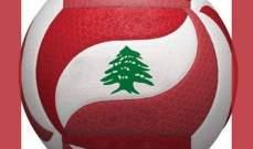 """بطولة لبنان  """"الفا""""  للكرة الطائرة تنطلق الاحد المقبل"""