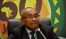 الاتحاد الافريقي: الرئيس حر طليق