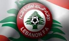 تحديد مواعيد مباريات الأسبوع الرابع من بطولة لبنان لكرة القدم