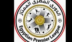 الدوري المصري: الاتحاد السكندري يكتسح طلائع الجيش بثلاثية