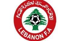 الاتحاد اللبناني لكرة القدم يلغي مفاعيل موسم 2019-2020 ويبدأ التحضير للموسم المقبل