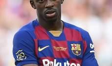 ديمبيلي قد يصبح غلطة برشلونة المكلفة