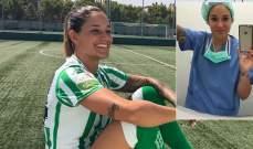 لاعبة ريال بيتيس تتطوع للمساعدة الطبية
