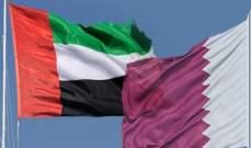 نداء إلى الجماهير قبل مواجهة الامارات وقطر