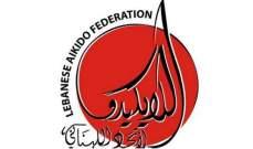 إنتخاب لجنة إدارية جديدة للاتحاد اللبناني للأيكيدو