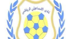 الإسماعيلي يعلن إنشاء أكاديمية في الكويت
