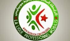 إيقاف لاعب في الدوري الجزائري بسبب المنشطات