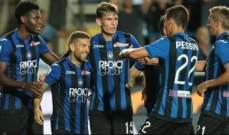 اتلانتا يصعد للمركز الرابع بفوز على اودينيزي في الدوري الإيطالي