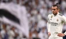 ريال مدريد يعرض بايل على الإنتر