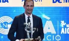 أليغري أفضل مدرب في الدوري الإيطالي لموسم 2017-2018