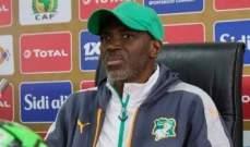 مدرب ساحل العاج: سعيد بالفوز على مالي ومنافسة الجزائر ستكون صعبة للغاية