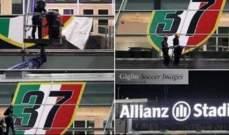 يوفنتوس يتحدّى الإتحاد الإيطالي ويرفع شعار اللقب رقم 37 في ملعبه