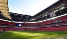 توتنهام: مباراتنا مع ارسنال ستجري على ملعب ويمبلي