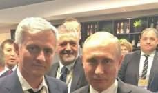 مورينيو مع فلاديمير بوتين