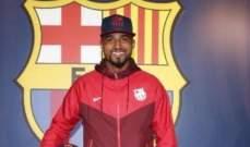 ما هو الرقم الذي سيرتديه بواتينغ بعد انضمامه  الى برشلونة ؟