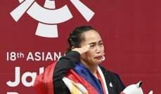 الفلبين تحرز ذهبية رفع الاثقال للسيدات في الالعاب الاسيوية
