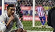 رونالدو سيواجه إحدى الفرق الإسبانية المُفضلة لديه على الصعيد التهديفي