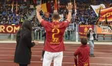 روما يُكرم النجم البرازيلي السابق كافو