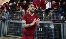 دي روسي: قرار الرحيل لم يكن بيدي وسأبقى مشجعًا لروما