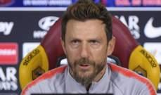 دي فرانشيسكو: يجب أن ندافع جيدا أمام يوفنتوس