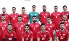 تشكيلة منتخب لبنان الأولمبي لمواجهة نظيره السعودي