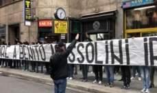 جماهير لاتسيو تثير الجدل وتحيّي موسوليني في ميلانو