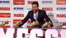 ميسي يفوز بجائزة الحذاء الذهبي للمرة الخامسة ويتجاوز رونالدو