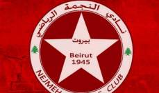 النجمة يعلن حلّ لجنة الكرة داخل النادي