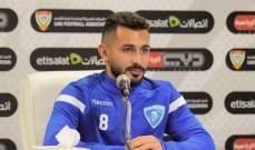 خاص- لاعب الفجيرة الإماراتي قد يعوّض رحيل معتوق عن النجمة