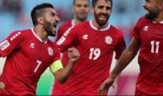 تعرف على مواعيد مباريات منتخب لبنان في التصفيات المزدوجة لكأس العالم وكأس آسيا