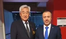 تايكواندو: الدكتور ظريفة التقى نظيره الدولي  واطلعه على برنامج عمل الاتحاد اللبناني