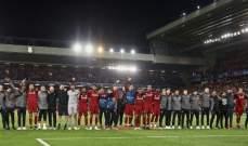 ليفربول ينضم الى فئة أندية المليار جنيه استرليني