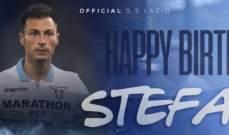 لاتسيو يحتفل بعيد ميلاد ستيفان رادو