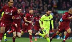 ميسي يواجه جماهير برشلونة الغاضبة في مطار ليفربول