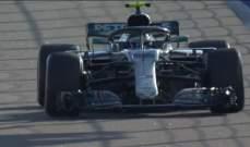 بوتاس ينطلق أولا في سباق جائزة روسيا الكبرى