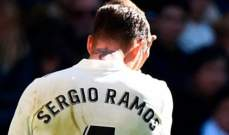 راموس يحقق رقما قياسيا جديدا قد يعيب مسيرته