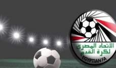 الدوري المصري: الإسماعيلي يحقق الفوز على النجوم بثلاثية