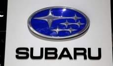 سوبارو تسحب مليوني سيارة من الأسواق