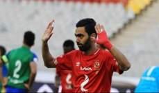 الشحات يتقبّل العقوبة التي فرضها عليه نادي الأهلي