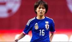 لاعبة اليابان: لهذا السبب حققنا الفوز اسكتلندا !