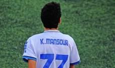 خاص- منصور يشيد بالفوز الذي حققه الغازية على حساب السلام زغرتا