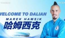 رسميًا: داليان الصيني يعلن إنضمام ماريك هامسيك