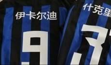 لاعبو الانتر سيرتدون قمصانهم بأسماء صينية