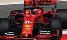 سائق فيراري شارل لوكلير يتصدر التجارب الحرّة الأولى في البحرين