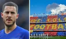 هازارد يرفض برشلونة