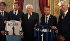 طرفا نهائي كأس إيطاليا عند الرئيس الإيطالي ماتاريلا